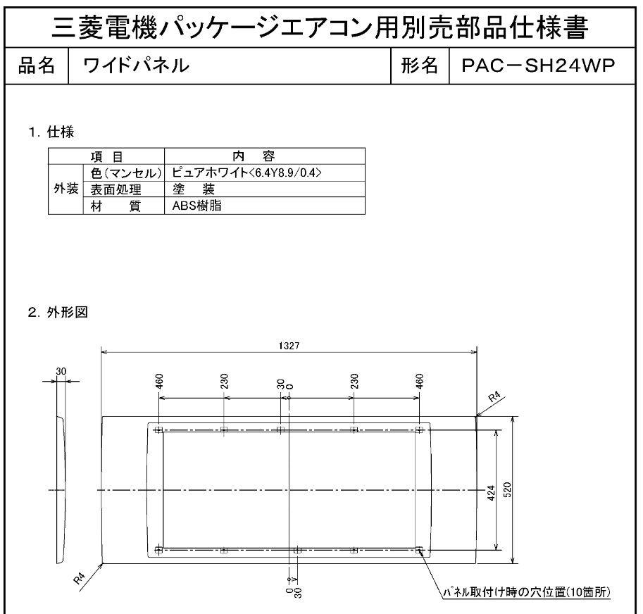ワイドパネル PAC-SH24WP