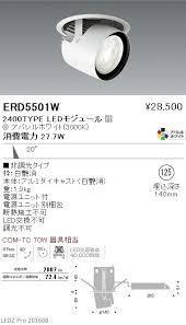 LEDダウンスポットライト(電源ユニット付)シルバー ERD5501W-P+RX147N