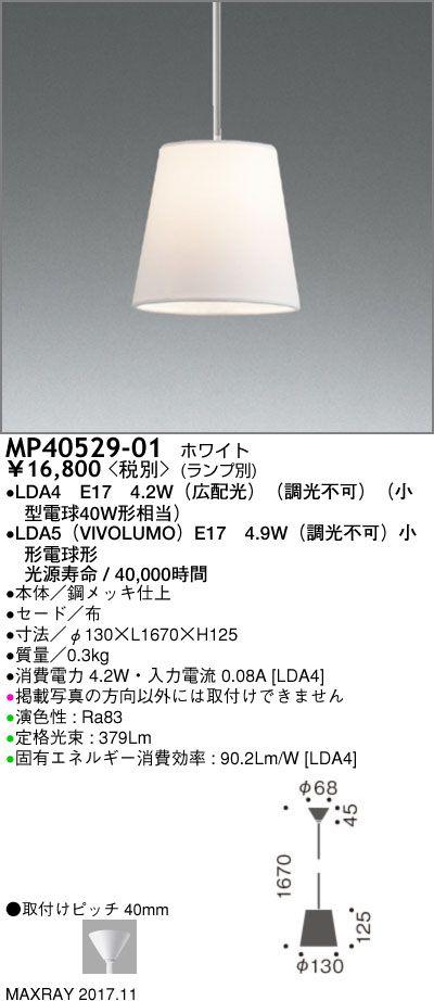 LEDペンダントライト 本体 MP40529-01