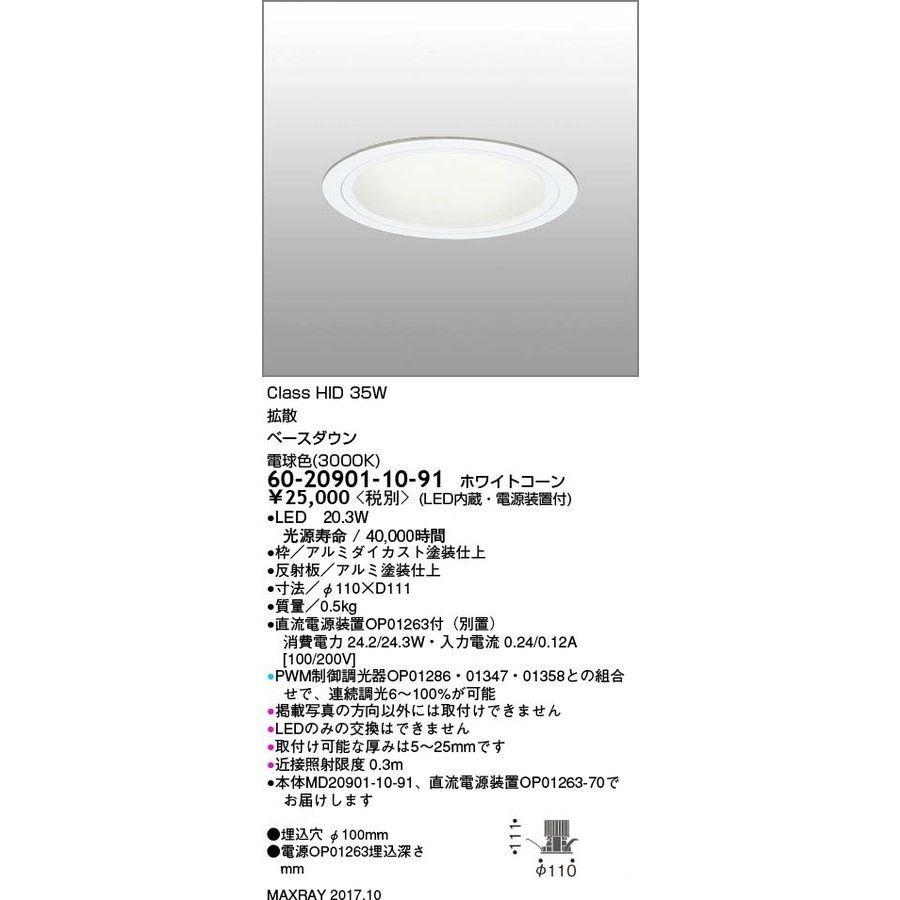 ダウンライト 一般形 LED 埋込穴φ100 60-20901-10-91