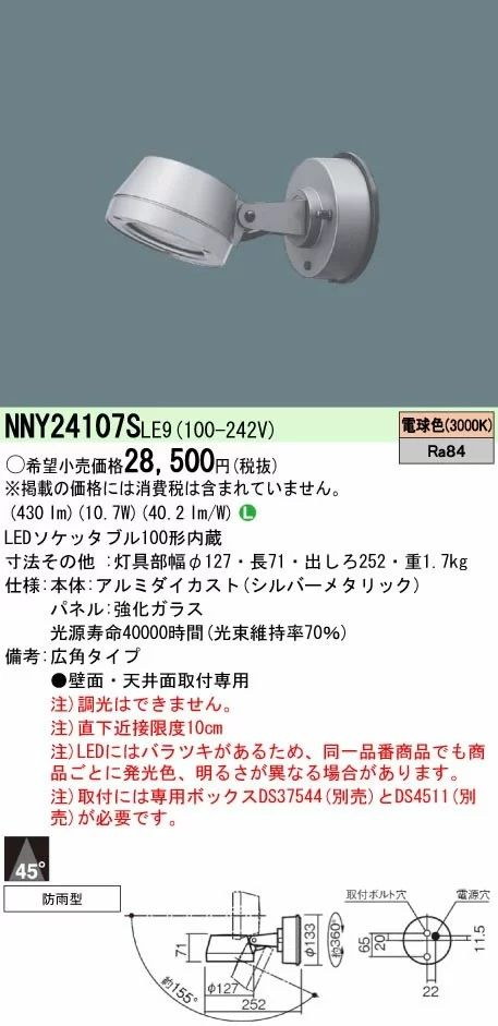 LEDスポットライト NNY24107S LE9