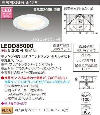日本正規代理店品 LED用ダウンライトφ125 ランプ無 LEDD85000 デポー