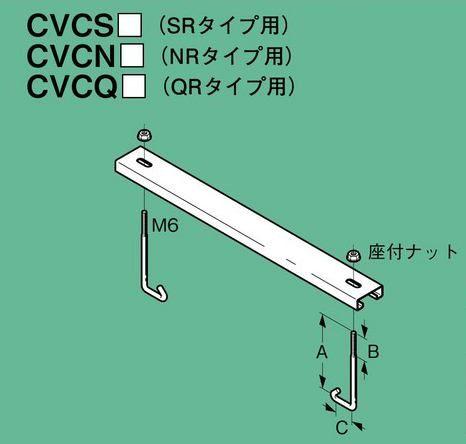 カバークランプ CVCQ50-20