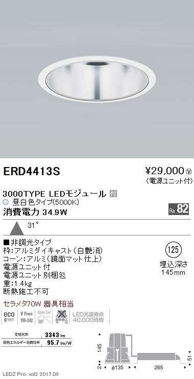 ベースダウンライト 一般型鏡面マットコーン Φ150 ERD4413S