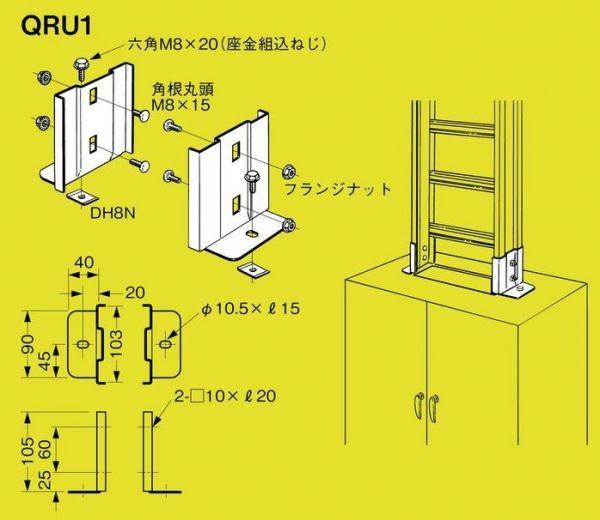 QRラック×盤取付金具(10対) QRU1-10