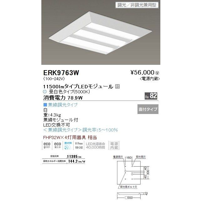 SD 450シリーズ直付スクエアベースライト[LED昼白色5000K] ERK9763W