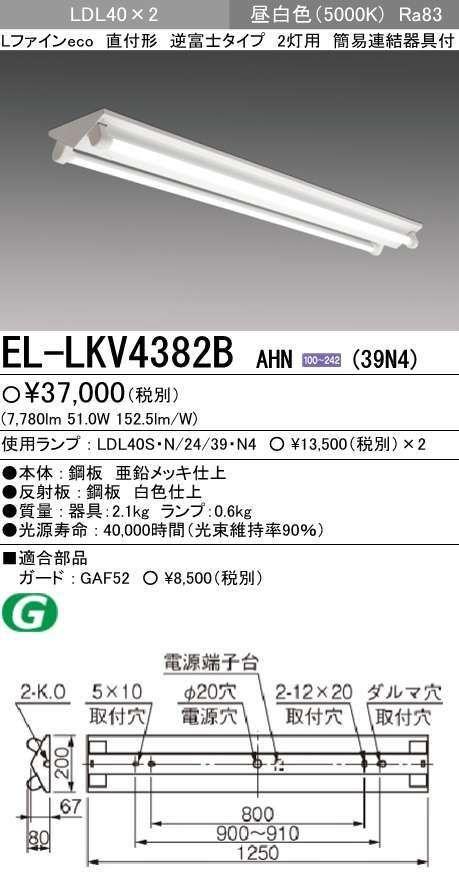 直管LEDランプ搭載ベースライト 直付形 逆富士タイプ EL-LKV4382B AHN(39N4)
