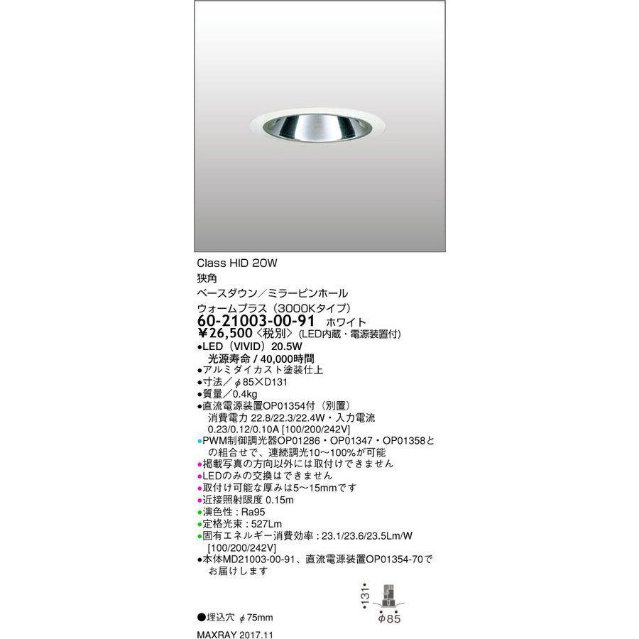 LEDベースダウンライト φ75 高出力タイプ(3000Kタイプ) 60-21003-00-91