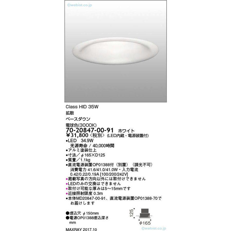 ダウンライト 一般形 LED 埋込穴φ150 MD20847-00-91+OP01388-70