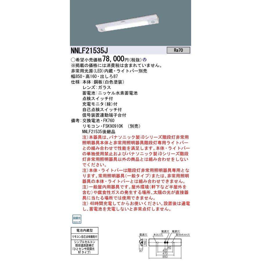 三菱電機 LED誘導灯 一般形 C級(10形)片面灯 本体のみ KSH1951B 1EL KSH1951B1EL