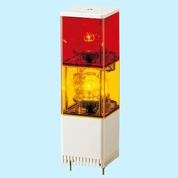 小積層回転灯 KJS-210-RY 赤黄 (2段式/AC100V) KJS-210-RY