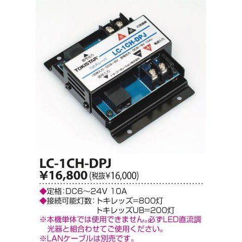 格安 価格でご提供いたします TOKISTAR 1chスレーバ お見舞い 定格入力DC8V~DC24V LC-1CH-DPJ