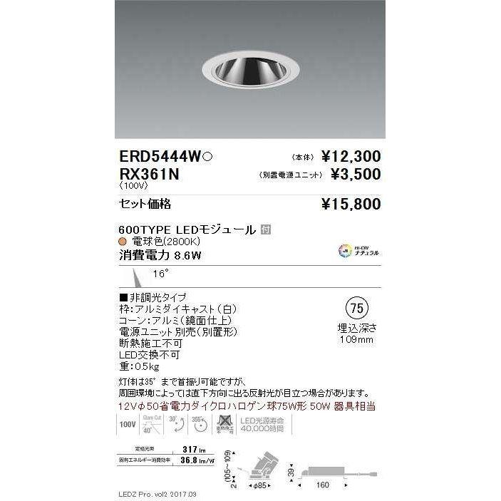 ユニバーサルダウンライト Φ75 セット 電球色 ERD5444W+ RX361N