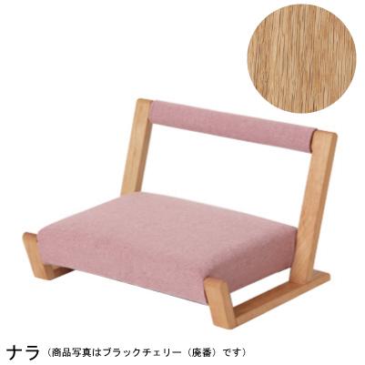 zagaku04 ナラ 座椅子
