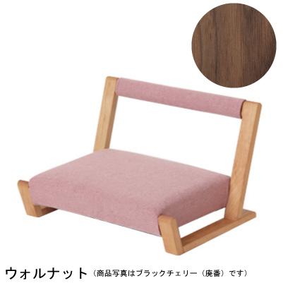zagaku04 ウォールナット 座椅子