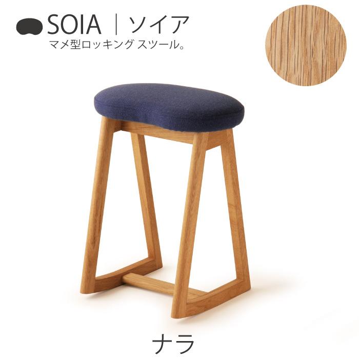 SOIA ソイア スツール ナラお尻の形にも見えるマメ型スツール。腰掛けると前方にロッキング!コンパクト おしゃれ かわいい シンプル イス 椅子 Oak ナラ
