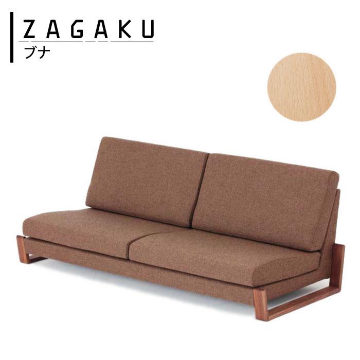 zagaku08 ブナ ソファ2~3人用ソファ 無垢 木製座 おしゃれ かわいい シンプル 座学 ザガク zagaku Beech ビーチ 日本製