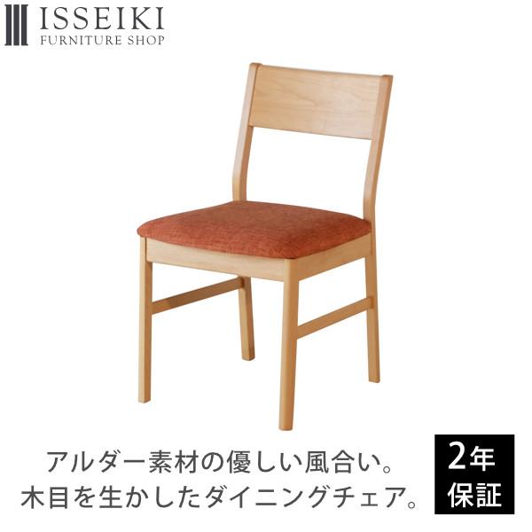 【5日限定 ポイント20倍】ダイニングチェア ダイニングチェアー おしゃれ かわいい シンプル 北欧 ナチュラル 天然木 木製 椅子 食卓椅子 いす イス ファブリック カバー 家具 アルダー材 オイル仕上げ オレンジ 品質保証 ISSEIKI ERIS 101-00004