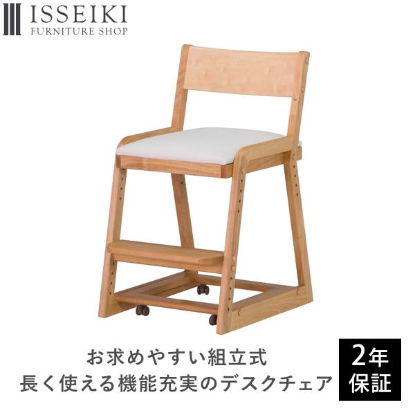 【5日限定 ポイント20倍】【組立式】 学習椅子 木製 子供 高さ調節 学習チェア 椅子 学習 勉強 子ども リビング学習 北欧 キッズ 学習イス ダイニングチェア 子供用 ラバー無垢材 ベージュ ホワイト 品質保証 ISSEIKI KIDS COCORO 101-00265