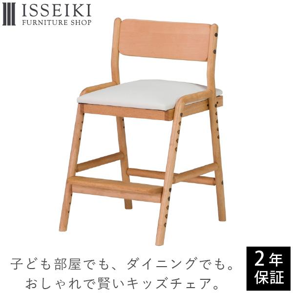 子ども椅子 リビング学習やダイニングで人気の高さ調整可能な学習椅子 子供部屋で学習机と ダイニングテーブルの椅子として 中学生や高校生にオススメのチェア 一生紀オリジナル 組立式 学習椅子 フィオーレ 木製 子供 学習 いす 学習チェア リビング学習 アルダー 高さ調節 未使用品 勉強 椅子 品質保証 101-00611 ウレタン塗装 売れ筋ランキング FIORE ナチュラル 北欧 子ども ISSEIKIKIDS 子供部屋 突板 ダイニングチェア