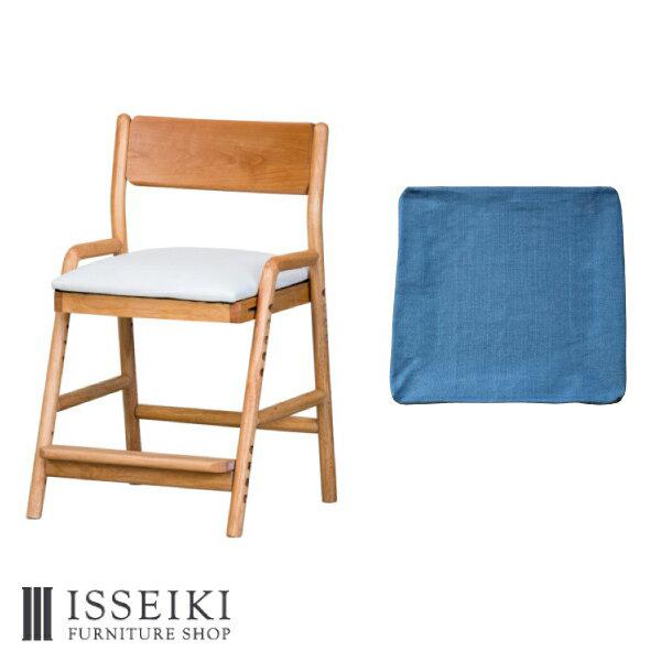 【セット商品】 学習椅子 椅子カバー 木製 子供 高さ調節 学習チェア 椅子 学習 勉強 子ども リビング学習 北欧 学習イス 子供用 回らない アルダー材 ウレタン塗装 ブルー 品質保証 ISSEIKI KIDS FIORE 101-00651