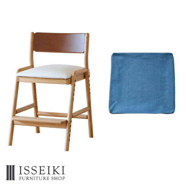 【5日限定 ポイント20倍】【セット商品】 学習椅子 椅子カバー 木製 子供 高さ調節 学習チェア 椅子 学習 勉強 子ども リビング学習 北欧 学習イス 子供用 回らない アルダー材 マルチカラー ブルー 品質保証 ISSEIKI KIDS FIORE 101-00768