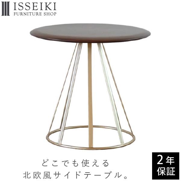 丸テーブル 北欧 幅44 テーブル サイドテーブル おしゃれ ベッドサイドテーブル ソファ用 シンプル ナチュラル モダン 木製 ナイトテーブル ソファ 収納 ウォールナット材 品質保証 ブラウン ISSEIKI RADIA 101-01144