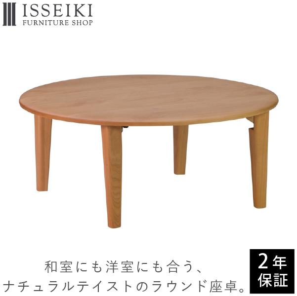 折れ脚座卓 アルダー材の木製の丸型のテーブル 80センチとコンパクトなミニサイズのローテーブル 天然木の中では軽い木のテーブル 和室にもぴったりなちゃぶ台 一生紀オリジナル 折りたたみテーブル 座卓 全品最安値に挑戦 折りたたみ テーブル 円卓 80 ローテーブル ちゃぶ台 送料0円 かわいい 北欧 101-01437 ミニ センターテーブル 折れ脚 おしゃれ ベージュ シンプル ERIS アルダー材 品質保証 丸テーブル 机 ISSEIKI 木製