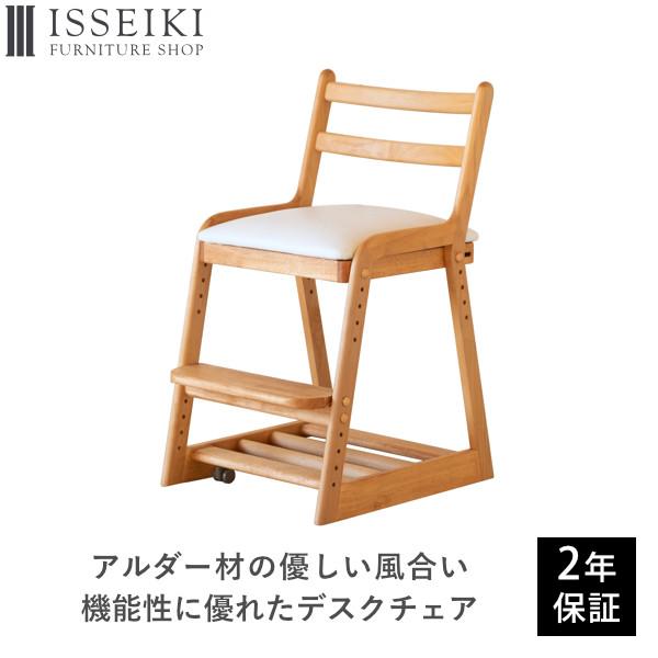 学習椅子 リビング学習にもぴったりなシンプル学習チェア 子供用の椅子として人気のキャスター付き 高さ調整もできる学習デスクチェア オススメの勉強椅子 一生紀オリジナル 木製 子供 学習 いす 学習チェア リビング学習 椅子 高さ調節 勉強 北欧 商品 ランドセル 爆買いセール 子供用 キッズ 子供部屋 アルダー材 子ども ナチュラル 品質保証 LIFE 収納 101-01561 ホワイト ダイニングチェア ISSEIKIKIDS
