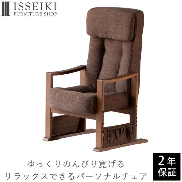 座椅子 ハイタイプ 一人掛けソファ パーソナルチェア 椅子 チェア リクライニング 座面調整 リビング ダイニング 寝室 和風 モダン シンプル シック ウレタン塗装 家具 ラバー無垢材 品質保証 ISSEIKI BAIKAL 101-01780