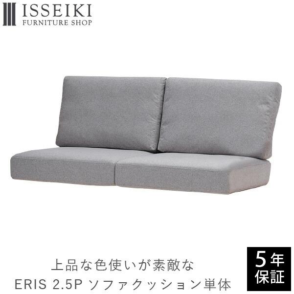 ERIS SOFA 2.5P SOFA CUSHION (69SGY)