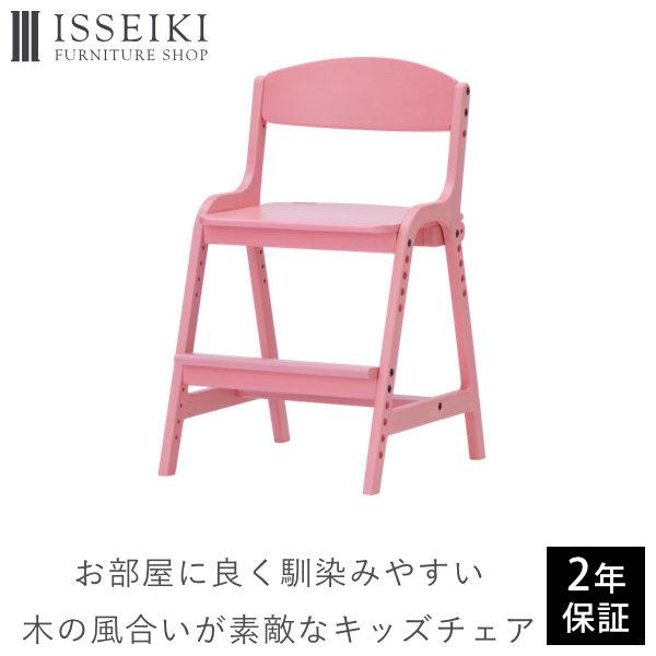 組み替えて色々なポジションに対応可能 高さ調節の出来る足置き付きの おしゃれで可愛い学習チェア 人気の北欧テイストで飽きの来ないシンプルなデザイン 一生紀オリジナル 組立式 学習椅子 木製 子供 高さ調節 学習チェア 椅子 学習 子ども リビング学習 ダイニングチェア 品質保証 ピンク ISSEIKI 北欧 101-02721 AIRY-2 子供用 超人気 専門店 シンプル 新品未使用 キッズ 学習イス KIDS ラバーウッド材 ウレタン塗装