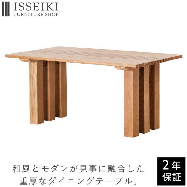 テーブル ダイニングテーブル 4人掛け 幅150 無垢 北欧 食卓テーブル シック 食卓 モダン 北欧モダン 机 家具 オーク材 ウォルナット材 ウレタン塗装 ライトブラウン ブラウン 品質保証 D VECTOR PROJECT WAMORE 102-00267