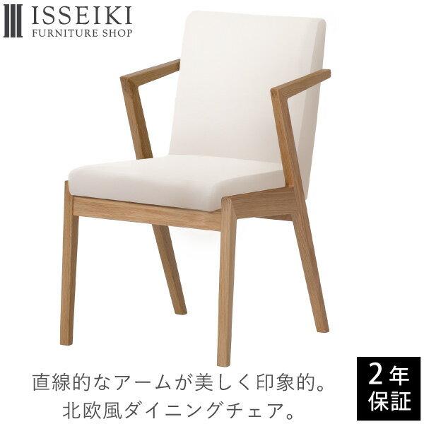 椅子 おしゃれ 北欧 木製 背もたれ いす カバー ダイニングチェア チェア チェアー デザイナーズチェア 肘付き 低め 1人掛け ダイニングチェアー 食卓 オーク材 品質保証 ベージュ D VECTOR PROJECT SECCO 102-00346