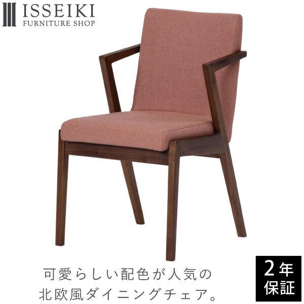 【セット商品】 椅子 おしゃれ 北欧 背もたれ いす カバー ダイニングチェア チェア チェアー デザイナーズチェア ダイニングチェアー ウォールナット材 ウレタン塗装 品質保証証 ブラウン ピンク D VECTOR PROJECT SECCO 102-00363