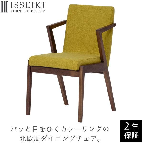 【セット商品】 椅子 おしゃれ 北欧 背もたれ いす カバー ダイニングチェア チェア チェアー デザイナーズチェア ダイニングチェアー ウォールナット材 ウレタン塗装 品質保証 ブラウン イエロー D VECTOR PROJECT SECCO 102-00365