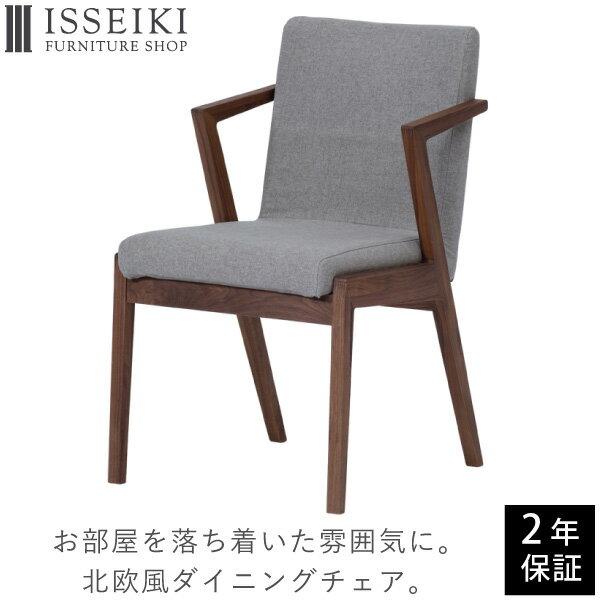 【セット商品】 椅子 おしゃれ 北欧 背もたれ いす カバー ダイニングチェア チェア チェアー デザイナーズチェア ダイニングチェアー ウォールナット材 ウレタン塗装 品質保証 ブラウン グレー D VECTOR PROJECT SECCO 102-00366