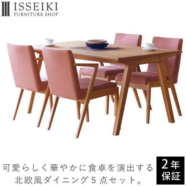 4人用の北欧風デザイナーズダイニングテーブルセット オーク材の高級感が人気のテーブルとチェアのセット ダイニングを明るく彩ります カバーセット 一生紀オリジナル セット商品 ダイニングテーブルセット ダイニングセット 4人掛け 幅150 北欧 テーブルセット 上品 デザイナーズ 102-00383 ピンク 椅子 D VECTOR PROJECT SECCO 5点セット 品質保証 優先配送 ベージュ オーク材 チェア 食卓