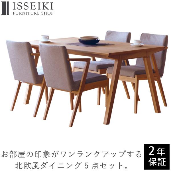 4人用の北欧風のデザイナーズダイニングテーブルセット オーク材のおしゃれな塗装が人気のテーブルとチェアのセット ダイニングを明るく彩ります カバーセット 一生紀オリジナル 通販 激安 セット商品 ダイニングテーブルセット ダイニングセット 4人掛け 幅150 北欧 テーブルセット デザイナーズ 食卓 品質保証 VECTOR D 超激安特価 ベージュ 102-00386 椅子 PROJECT チェア SECCO 5点セット オーク材 グレー