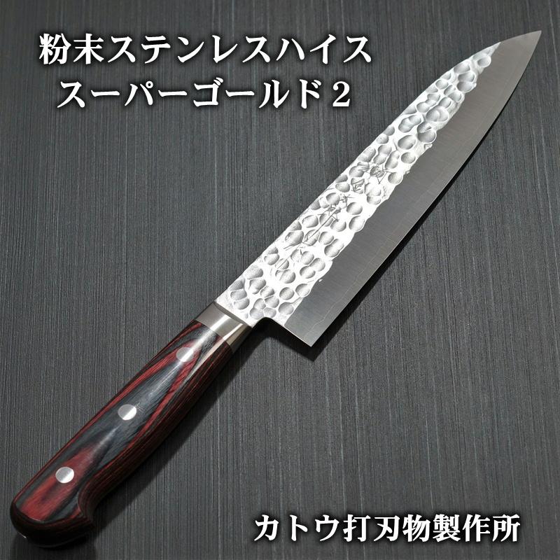 包丁 牛刀 180mm 粉末ステンレスハイス スーパーゴールド2 槌目 カトウ打刃物製作所 越前打刃物 金太郎作 口金付 赤黒合板柄