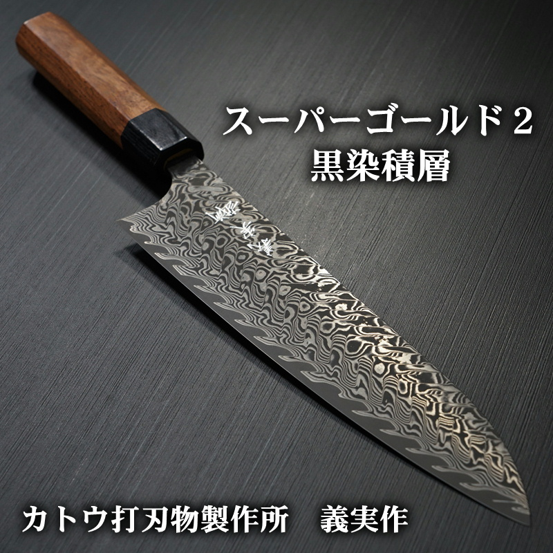 包丁 牛刀 210mm V字 黒染ダマスカス 粉末ステンレスハイス スーパーゴールド2 義実作 越前打刃物 カトウ打刃物製作所