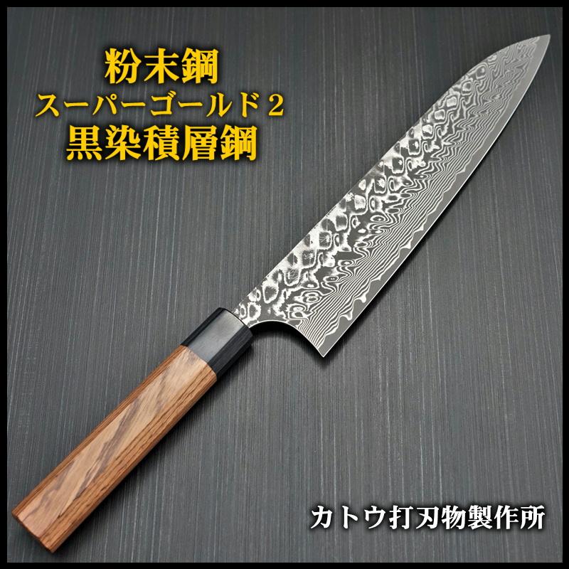 包丁 牛刀 240mm V字 黒染 ダマスカス 粉末ステンレスハイス スーパーゴールド2 義実作 カトウ打刃物製作所 越前打刃物