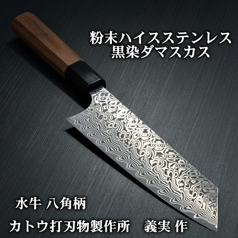 包丁 文化 170mm V字 黒染ダマスカス 粉末ステンレスハイス スーパーゴールド2 水牛八角柄 義実作 越前打刃物 カトウ打刃物製作所 日本製