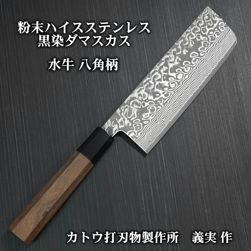 包丁 菜切 165mm V字 黒染ダマスカス 粉末ステンレスハイス スーパーゴールド2 水牛八角柄 義実作 越前打刃物 カトウ打刃物製作所 日本製