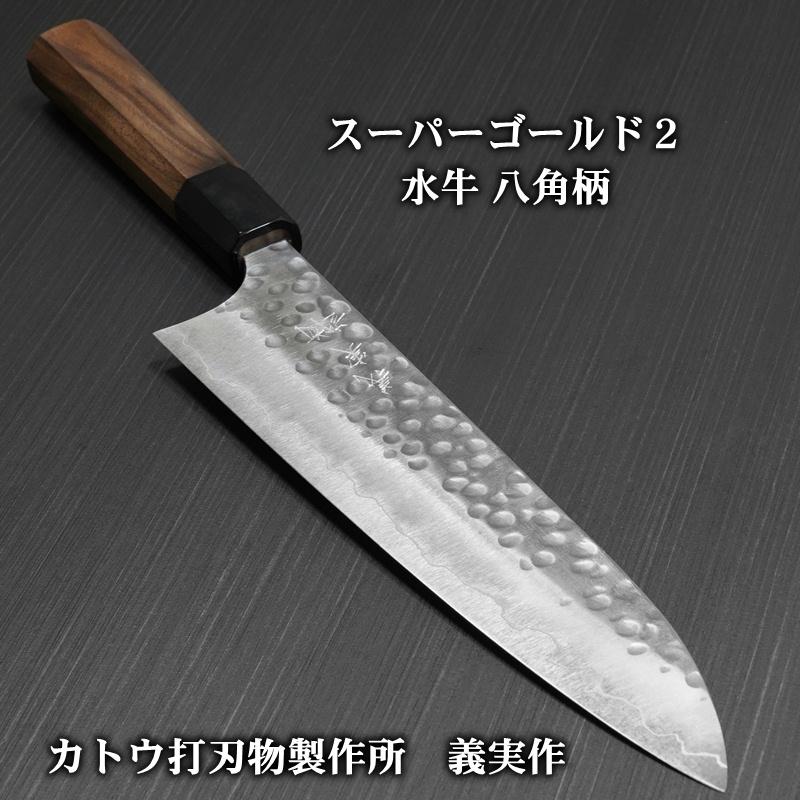 包丁 牛刀 210mm 粉末ステンレスハイス スーパーゴールド2 槌目 鍛造 カトウ打刃物製作所 義実作 水牛ウォールナット柄 越前打刃物 日本製