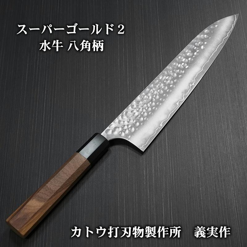 包丁 牛刀 240mm 粉末ステンレスハイス スーパーゴールド2 槌目 鍛造 カトウ打刃物製作所 義実作 水牛ウォールナット柄 越前打刃物 日本製