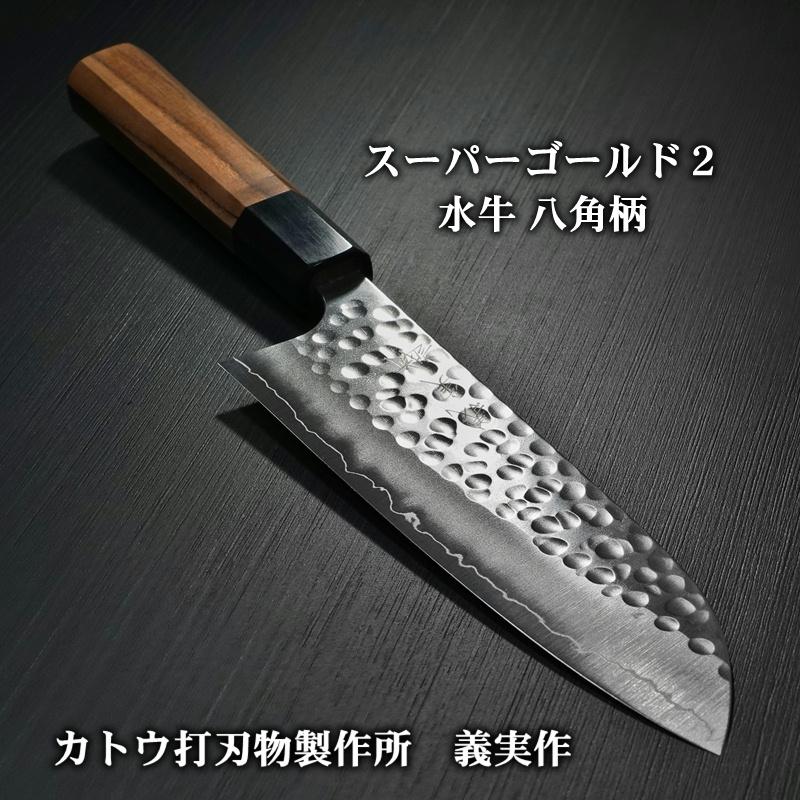 包丁 三徳 粉末ステンレスハイス スーパーゴールド2 槌目 鍛造 カトウ打刃物製作所 義実作 水牛ウォールナット柄 越前打刃物 日本製
