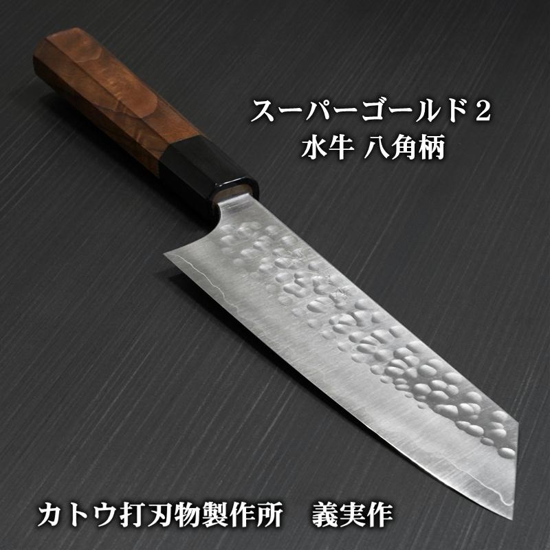 包丁 文化包丁 粉末ステンレスハイス スーパーゴールド2 槌目 鍛造 カトウ打刃物製作所 義実作 水牛ウォールナット柄 越前打刃物 日本製