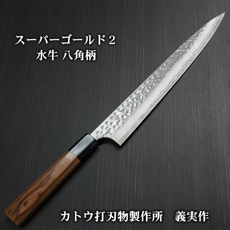包丁 筋引 270mm 粉末ステンレスハイス スーパーゴールド2 槌目 鍛造 カトウ打刃物製作所 義実作 水牛ウォールナット柄 越前打刃物 日本製