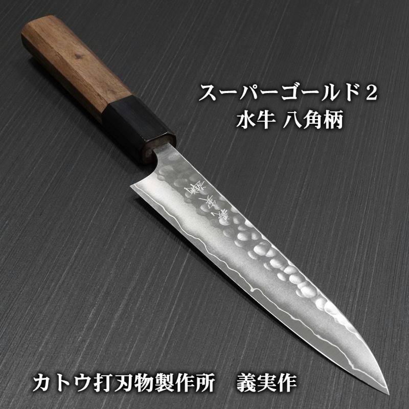 鍛造 ペティナイフ スーパーゴールド2 日本製 越前打刃物 粉末ステンレスハイス 義実作 カトウ打刃物製作所 槌目 150mm 包丁 水牛ウォールナット柄